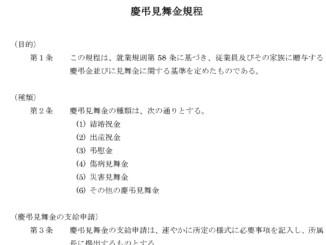 慶弔見舞金規程のテンプレート書式