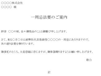 案内状(一周忌法要)のテンプレート書式