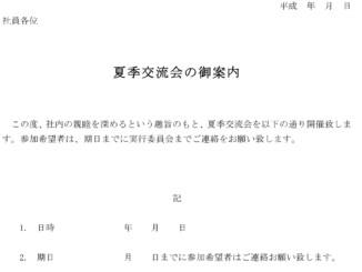 案内状(夏季交流会)のテンプレート書式