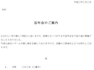 案内状(忘年会)のテンプレート書式
