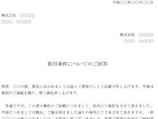 回答書(取引条件の変更依頼についてその一部を承諾)のテンプレート書式