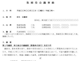 取締役会議事録(募集株式発行(総会付議))