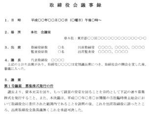 取締役会議事録(募集株式発行(委任の範囲で発行))