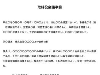 取締役会議事録(他社との合併)