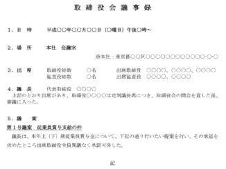 取締役会議事録(従業員賞与支給)