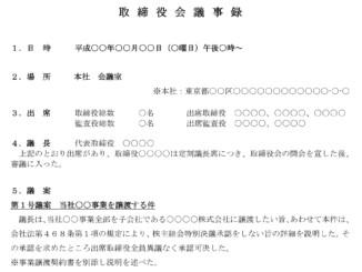 取締役会議事録(事業譲渡)