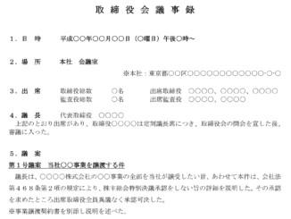 取締役会議事録(事業譲受)