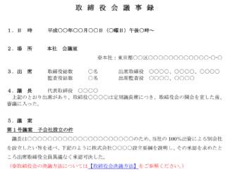 取締役会議事録(子会社設立)