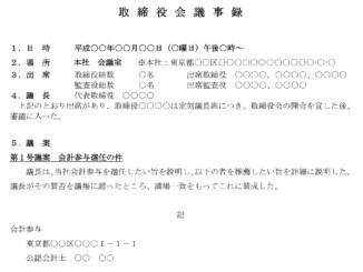 取締役会議事録(会計参与選任)