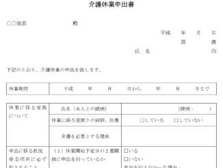 介護休業申出書のテンプレート書式
