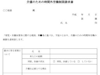 介護のための時間外労働制限請求書