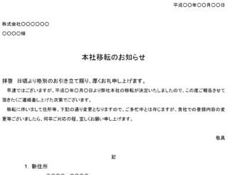 お知らせ(本社移転)のテンプレート書式