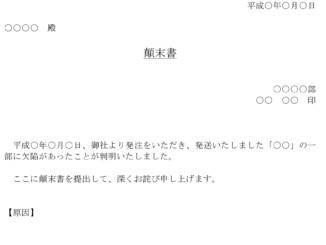 顛末書(自社商品に欠陥が発覚)のテンプレート書式