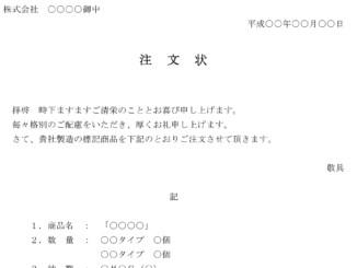 注文状のテンプレート書式