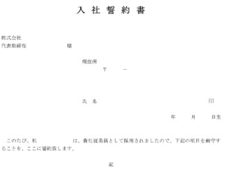 入社誓約書(身元保証書つき)のテンプレート書式