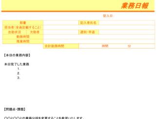 業務日報のテンプレート書式4