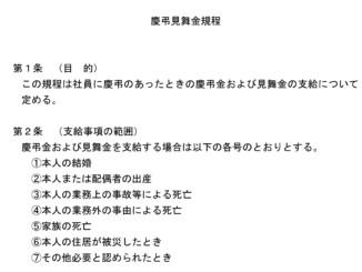慶弔見舞金規程のテンプレート書式4