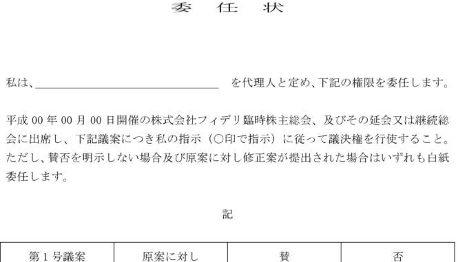 委任状のテンプレート書式4