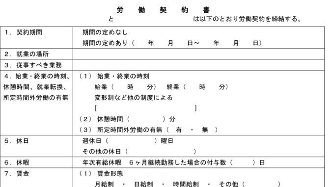 労働契約書のテンプレート書式4