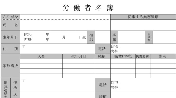 労働者名簿のテンプレート書式4
