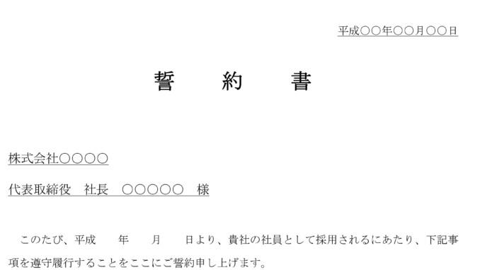 誓約書_4