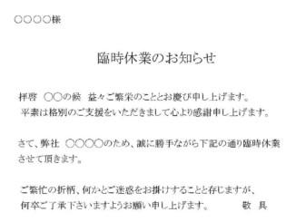 お知らせ(臨時休業)のテンプレート書式4