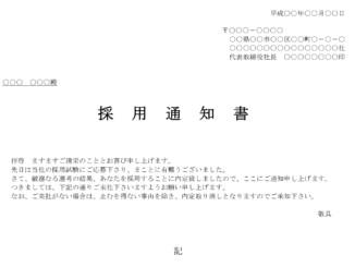 採用通知書のテンプレート書式5
