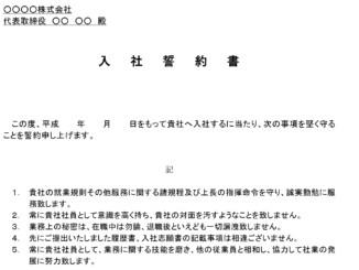 入社誓約書_5