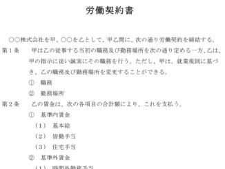 労働契約書のテンプレート書式5