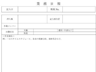 業務日報のテンプレート書式5
