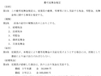 慶弔見舞金規程のテンプレート書式5