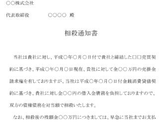 相殺通知書_5