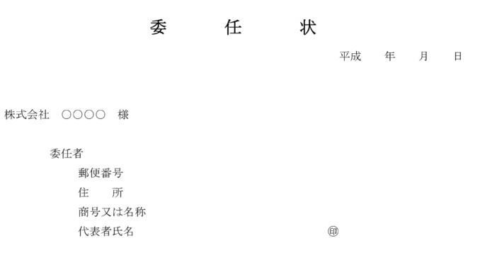 委任状のテンプレート書式5