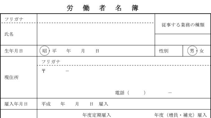 労働者名簿のテンプレート書式5