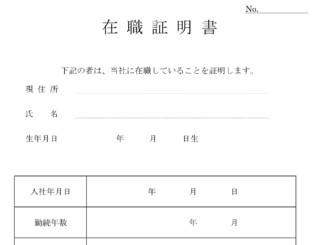 在職証明書_6