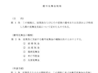慶弔見舞金規程のテンプレート書式6