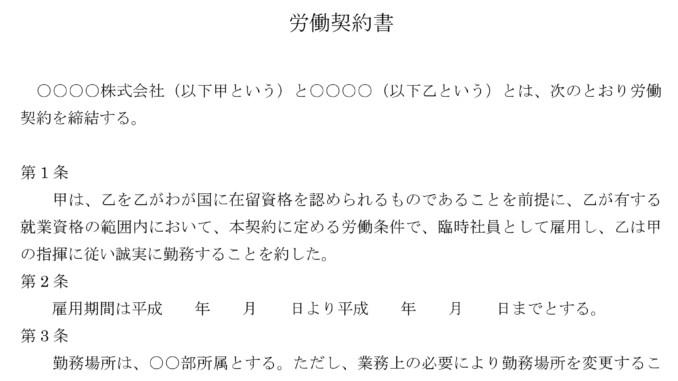 労働契約書のテンプレート書式6