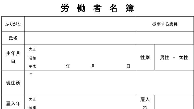 労働者名簿のテンプレート書式6