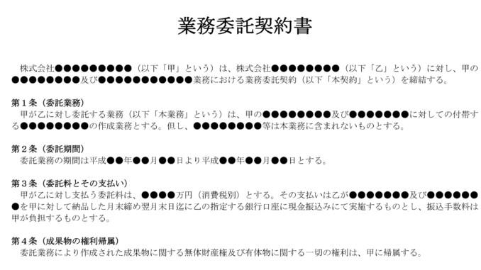業務委託契約書のテンプレート書式6