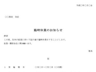 お知らせ(臨時休業)のテンプレート書式6