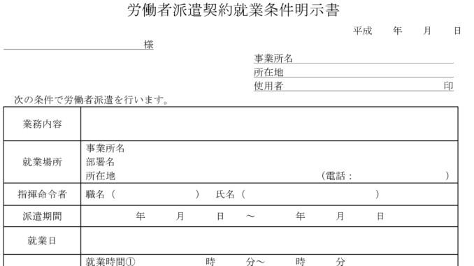 労働者派遣契約就業条件明示書のテンプレート書式