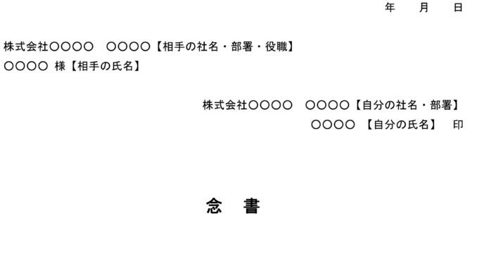 念書(部下の社外不祥事)のテンプレート書式