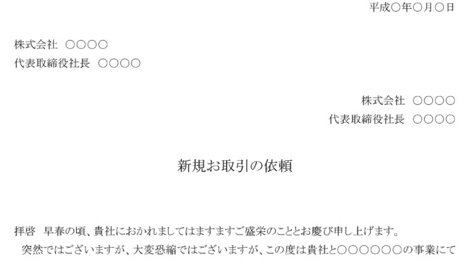 依頼状(新規取引依頼)のテンプレート書式