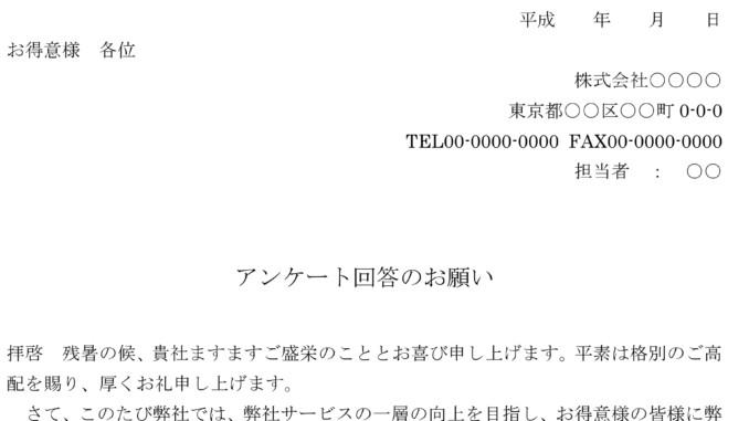 依頼状(アンケート回答)のテンプレート書式