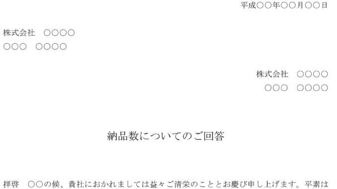 回答書(納品数拡大の依頼の一部承諾)のテンプレート書式