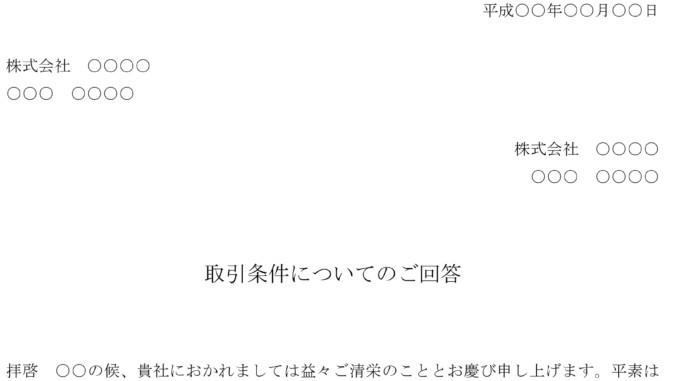 回答書(取引条件の変更依頼を承諾)のテンプレート書式