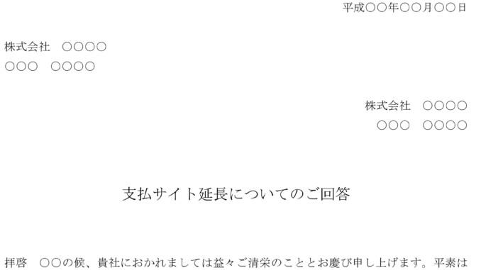 回答書(支払日変更の依頼を承諾)のテンプレート書式
