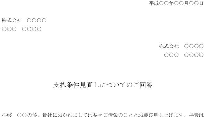 回答書(支払条件見直しの依頼を承諾)のテンプレート書式