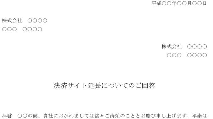 回答書(決済サイト延長の依頼を承諾)のテンプレート書式