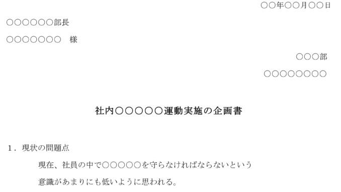企画書(社内○○○○○運動実施の企画書)のテンプレート書式